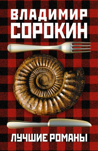 Лучшие романы Владимира Сорокина