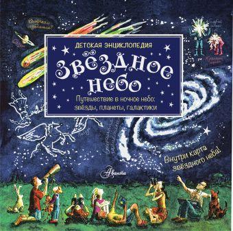 «Звёздное небо. Детская энциклопедия»
