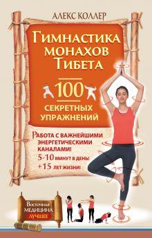 Гимнастика монахов Тибета. 100 секретных упражнений
