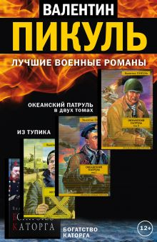 Лучшие военные романы Пикуля. 4 книги