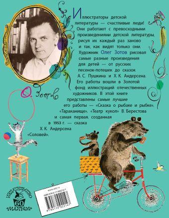 Стихи и сказки с иллюстрациями О.Зотова
