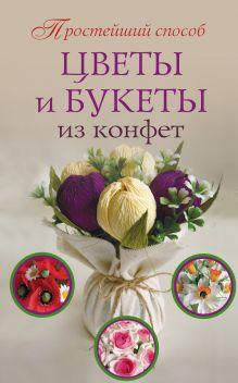Цветы и букеты из конфет