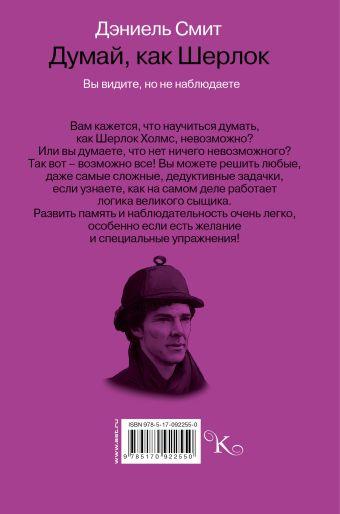 Думай, как Шерлок