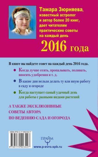 Лунный календарь для дачников и огородников на 2016 г. Как посеять полить, собрать, приготовить урожай