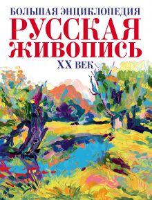 Большая энциклопедия. Русская живопись ХХ век.