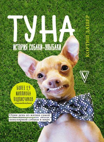 Туна. История собаки-улыбаки