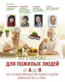 Все о здоровье для пожилых людей от А до Я. Все лучшие мировые методики в одном комплекте