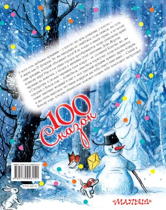 Сказки к Новому году