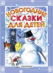Новогодние сказки для детей