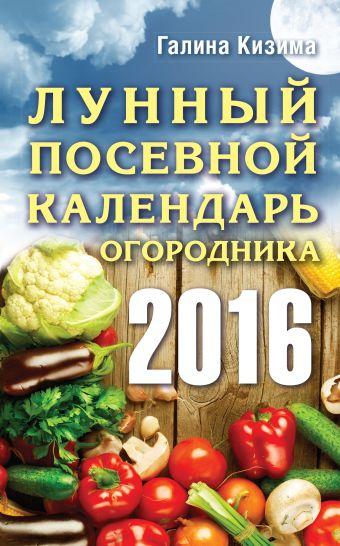 Лунный посевной календарь огородника на 2016 г.