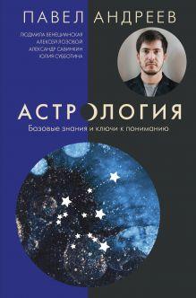 Астрология. Базовые знания и ключи к пониманию (издание дополненное)