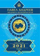 Рыбы. Гороскоп 2021