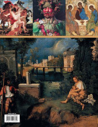 Самая полная энциклопедия мировой живописи