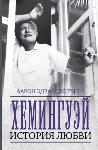 Хемингуэй: История любви