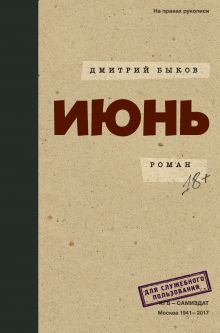 Быков Дмитрий Львович — Июнь
