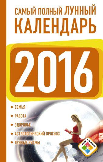 Самый полный лунный календарь на 2016 год