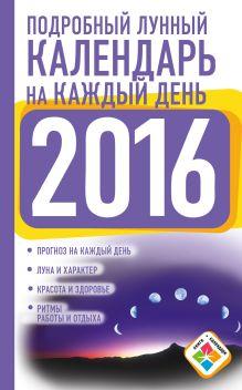 Подробный лунный календарь на каждый день 2016 год