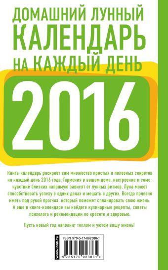 Домашний лунный календарь на каждый день 2016 год
