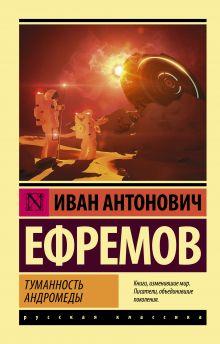 Ефремов Иван Антонович — Туманность Андромеды