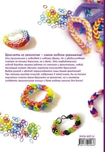 Резиночки: плетение модных браслетов