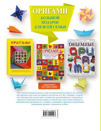 Оригами. Большой подарок для всей семьи