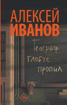 Иванов Алексей Викторович — Географ глобус пропил