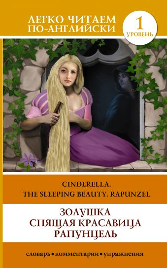 Золушка. Спящая красавица. Рапунцель = Cinderella. The Sleeping Beauty. Rapunzel