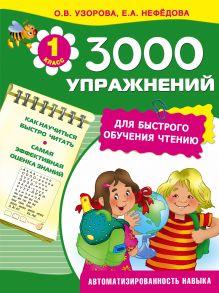 3000 упражнений для быстрого обучения чтению