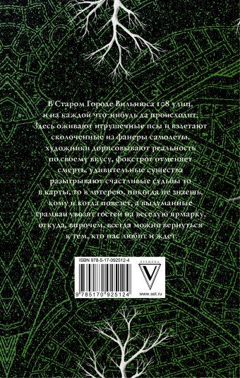 Сказки старого Вильнюса III
