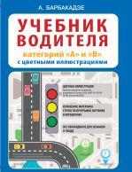 Учебник водителя категорий
