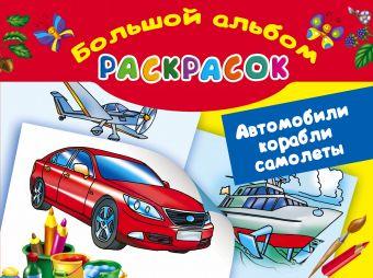 Автомобили, корабли, самолеты. Большой альбом раскрасок