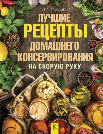 «Лучшие рецепты домашнего консервирования на скорую руку»