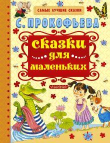 Сказки для маленьких