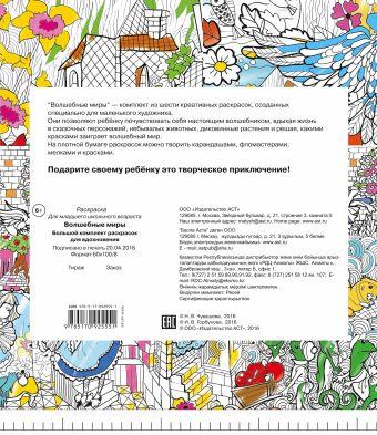 Волшебные миры. Большой комплект раскрасок для вдохновения (Комплект из 6-ти раскрасок в суперобложке )