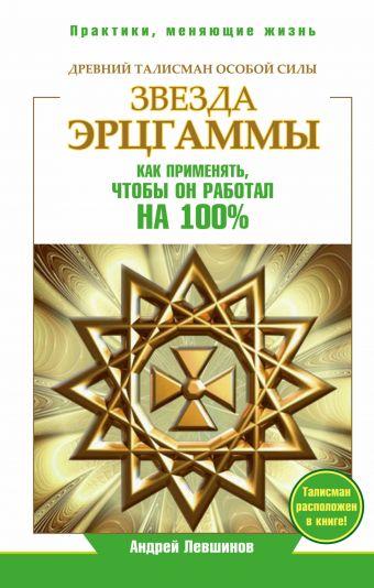Звезда Эрцгаммы. Древний талисман особой силы.Как применять, чтобы он работал на 100%