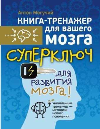 Суперключ для развития мозга!
