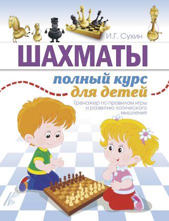 «Шахматы. Полный курс для детей»