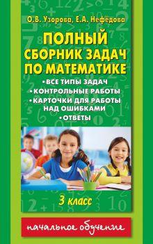 Полный сборник задач по математике. 3 класс. Все типы задач. Контрольные работы. Карточки для работы над ошибками. Ответы