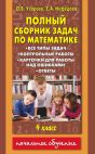 Полный сборник задач по математике. 4 класс. Все типы задач. Контрольные работы. Карточки для работы над ошибками. Ответы