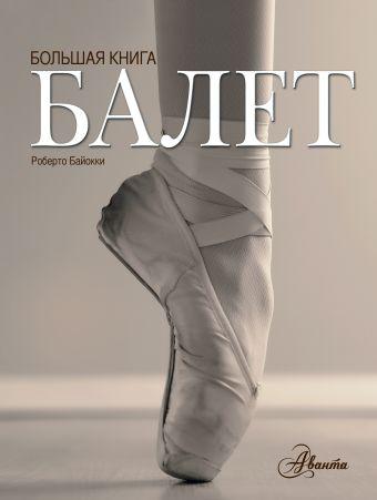 Балет. Большая книга