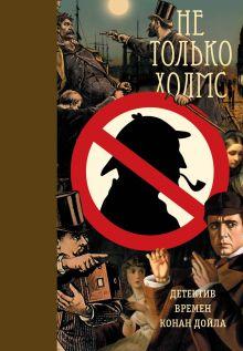 Не только Холмс