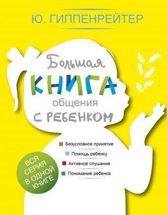 «Большая книга общения с ребёнком»