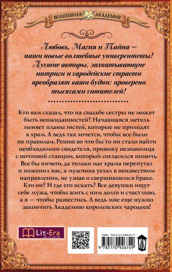 Академия королевских чародеев