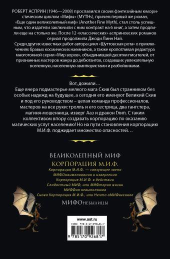 МИФЫ. Корпорация М.И.Ф.