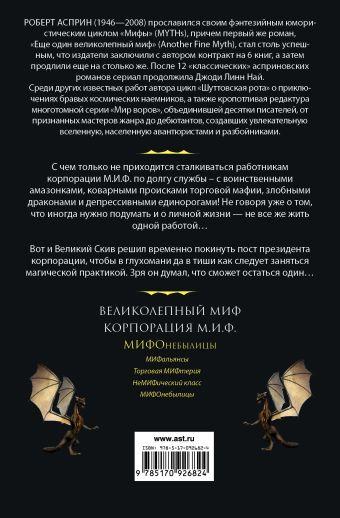 МИФ. МИФОнебылицы
