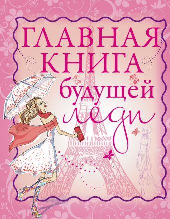 Главная книга будущей леди