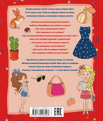 Самая лучшая книга в вопросах и ответах для лучших девочек