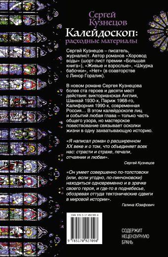 Калейдоскоп: расходные материалы