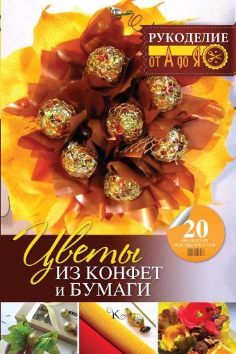 Цветы из конфет и бумаги: 20 авторских мастер-классов