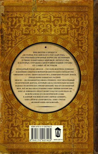 Княжич. Соправитель. Великий князь Московский